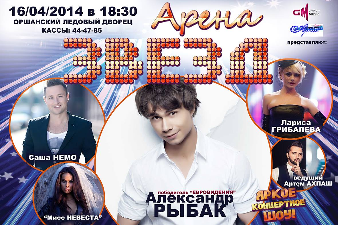 Alexander performs at 2 events in Belarus.