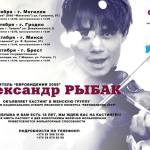 Alexander Rybak: Auditions in Belarus