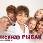 "Компания ""Гранд Мьюзик"": Александра Рыбака и группы Milki! – A survey about Alexander Rybak and Milki"