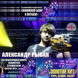 July 9th – 11th: Alexander Rybak performs at the Slavic Bazaar, Belarus