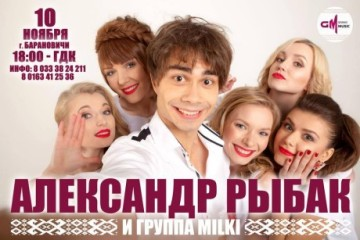 Alexander Rybak and MILKI:  First two Concerts in Belarus