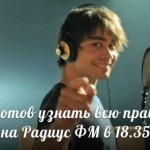 "Belarus: Radio-Interview with Alexander by channel ""Radius-FM"""