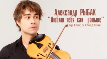 """Alexander Rybak introduced a new track, """"I love you as before""""-""""Люблю тебя, как раньше"""""""