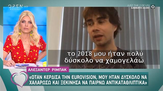 TV Open: Interview with Alexander Rybak